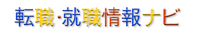 転職・就職情報サイト